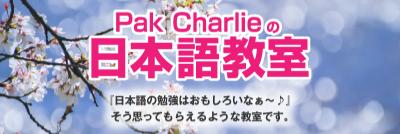 PakCharlieの日本語教室